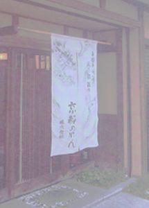 京都のれんののれん